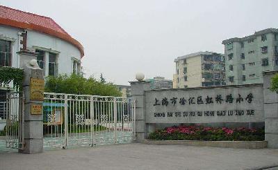 上海徐汇区虹桥路小学图片