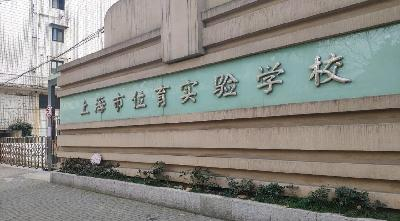 上海徐汇区位育实验学校图片