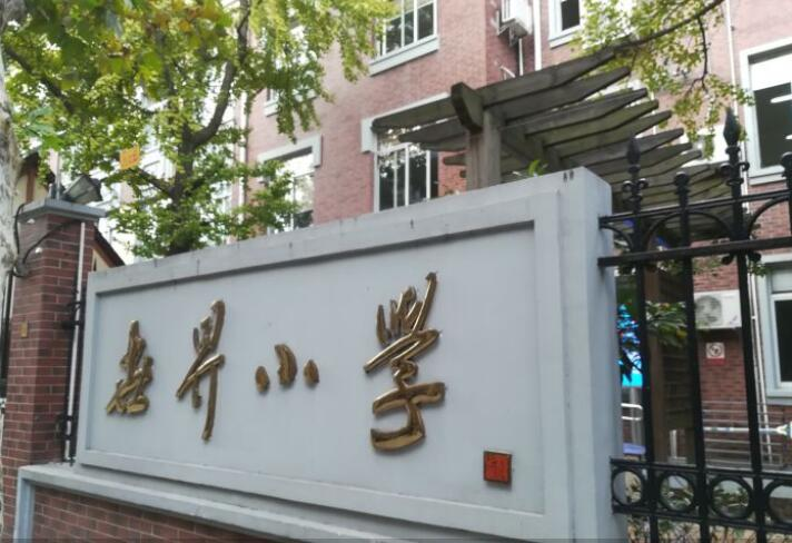 上海徐汇区世界小学图片