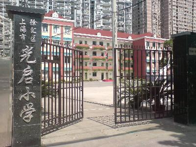 上海徐汇区光启小学图片