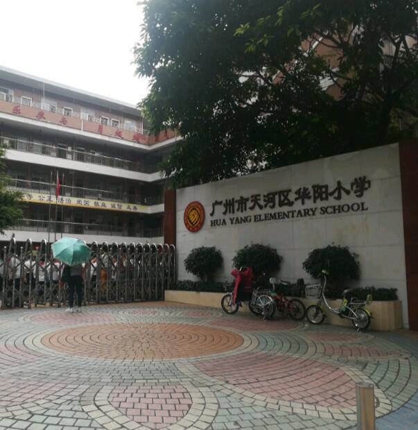 广州天河区华阳小学图片