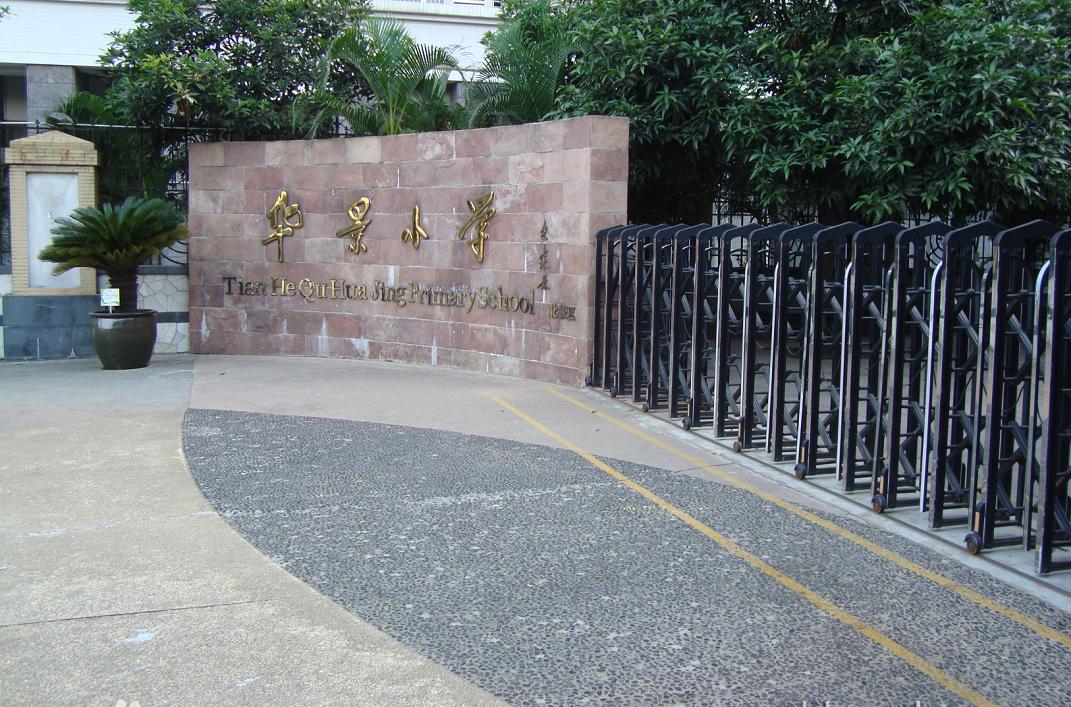 广州天河区华景小学图片