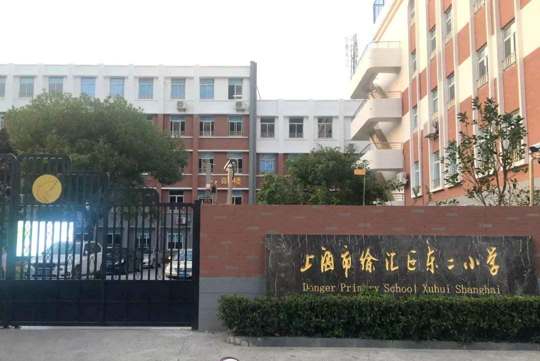 上海徐汇区东二小学图片
