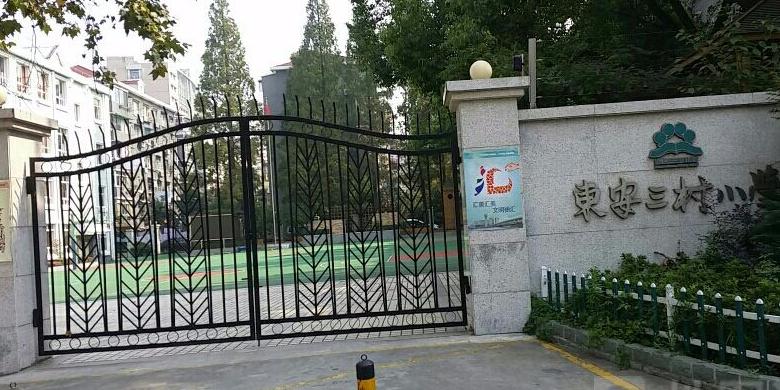 上海徐汇区东安三村小学图片