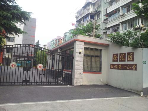 上海徐汇区田林第一小学图片