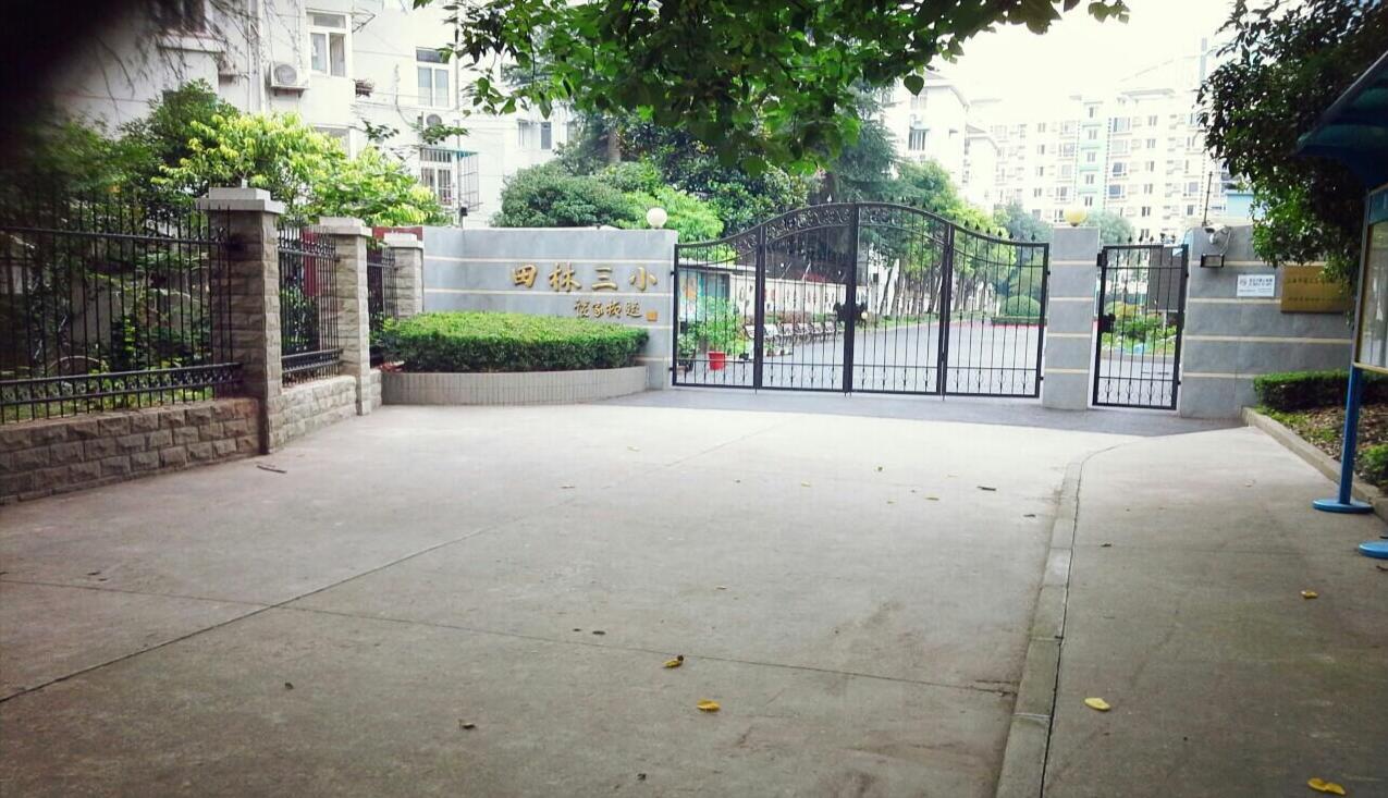 上海徐汇区田林第三小学图片