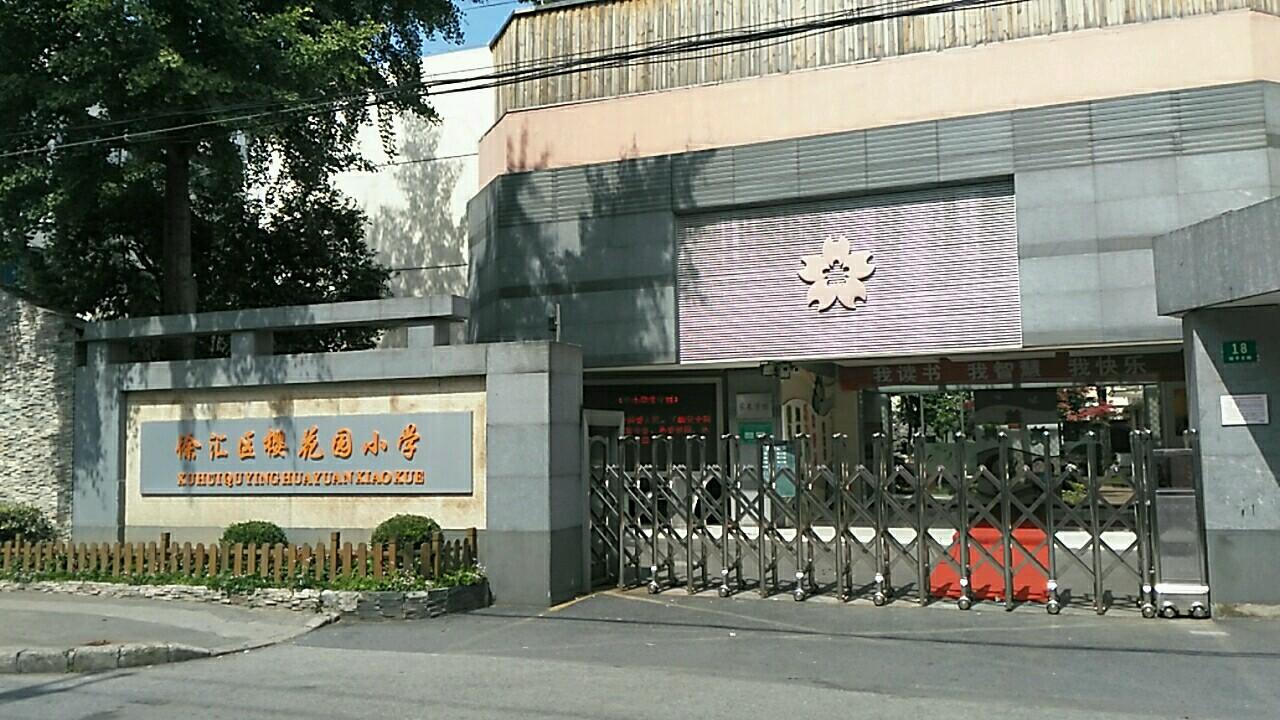 上海徐汇区樱花园小学图片