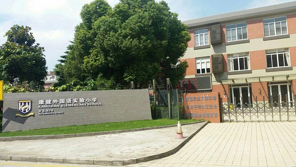 上海徐汇区康健外国语实验小学图片