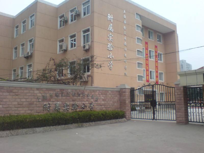 上海徐汇区教育学院附属实验小学图片