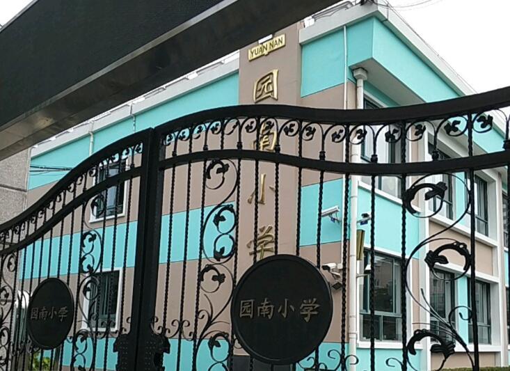 上海徐汇区园南小学图片