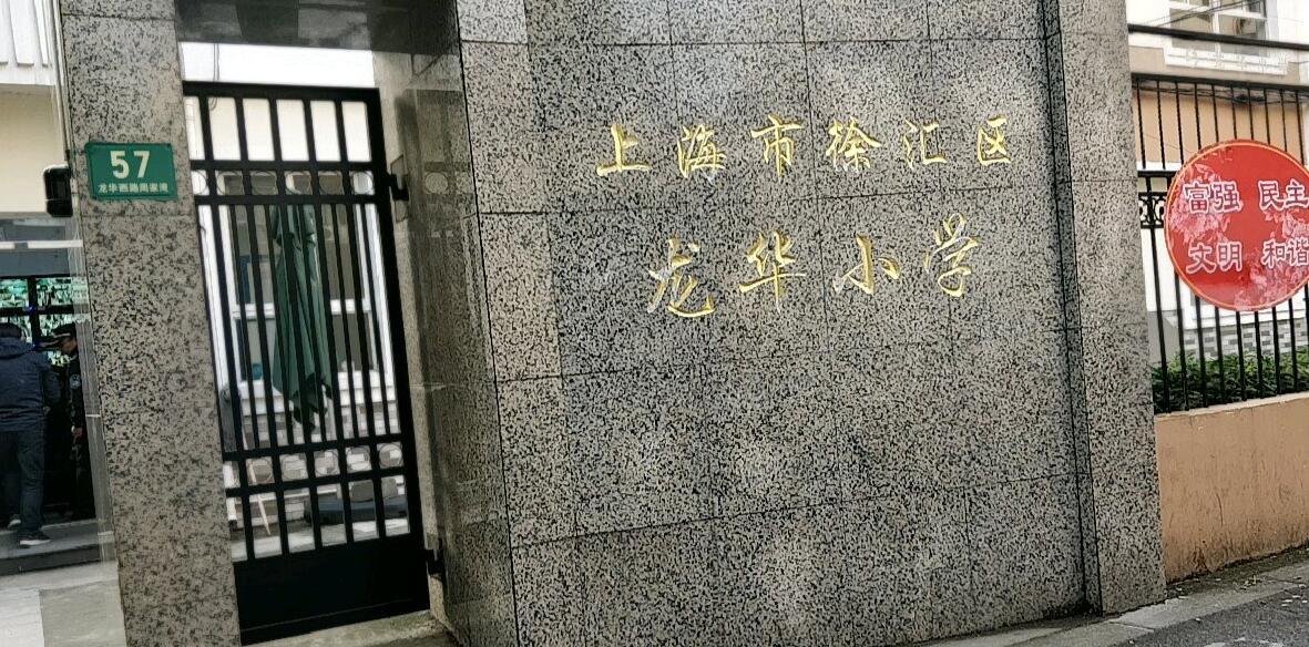上海徐汇区龙华小学图片