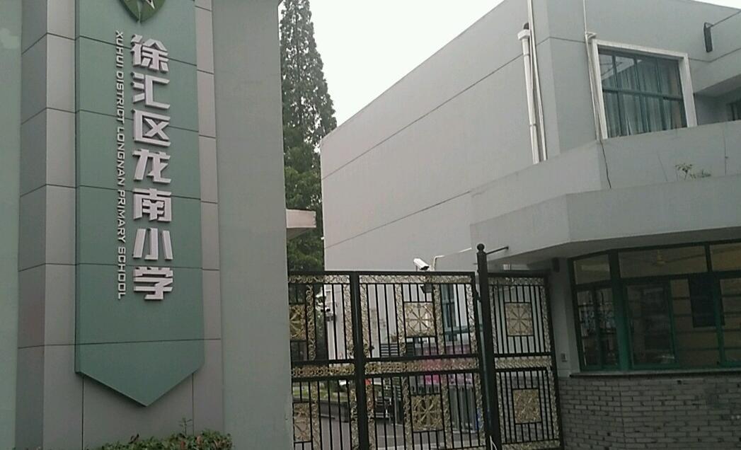 上海徐汇区龙南小学图片