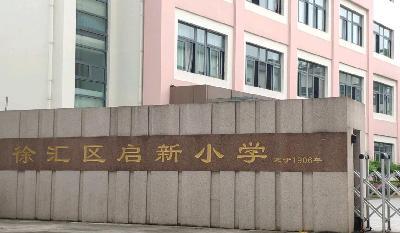 上海徐汇区启新小学图片
