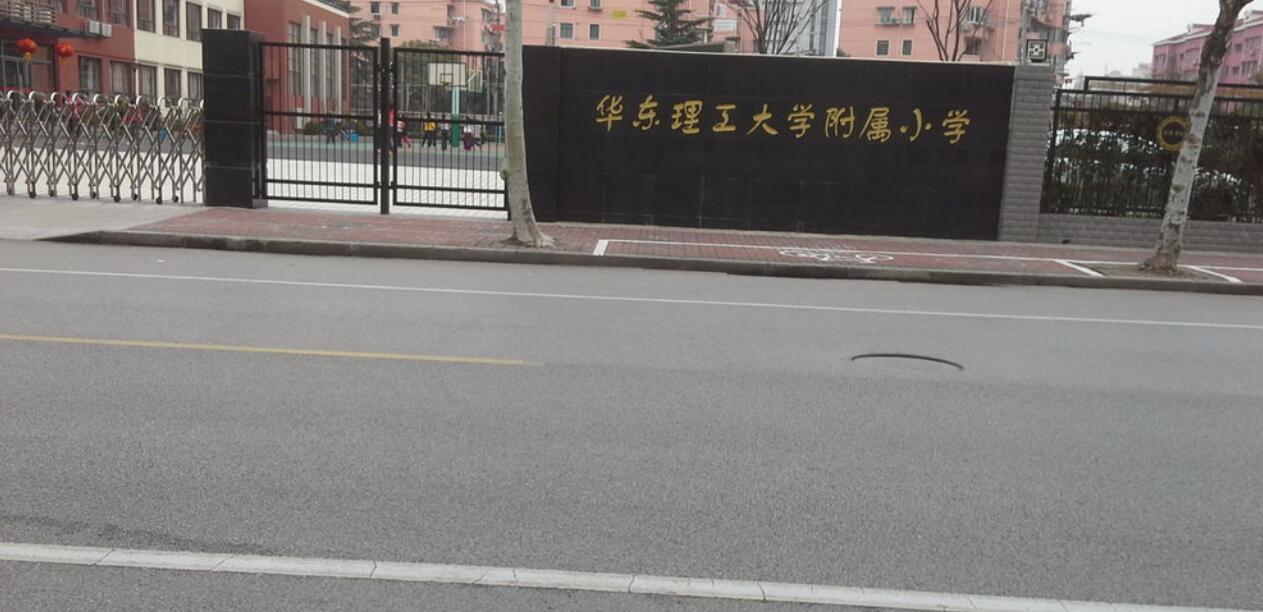上海徐汇区华东理工大学附属小学图片