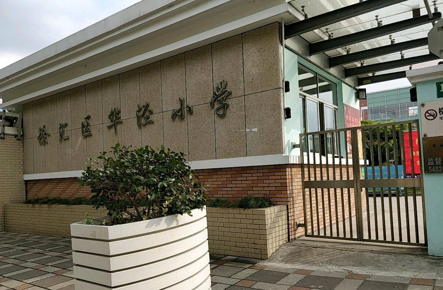 上海徐汇区华泾小学图片