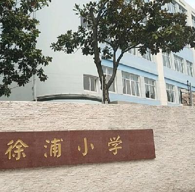 上海徐汇区徐浦小学图片