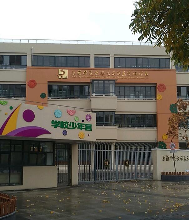 上海师范大学第三附属实验学校图片