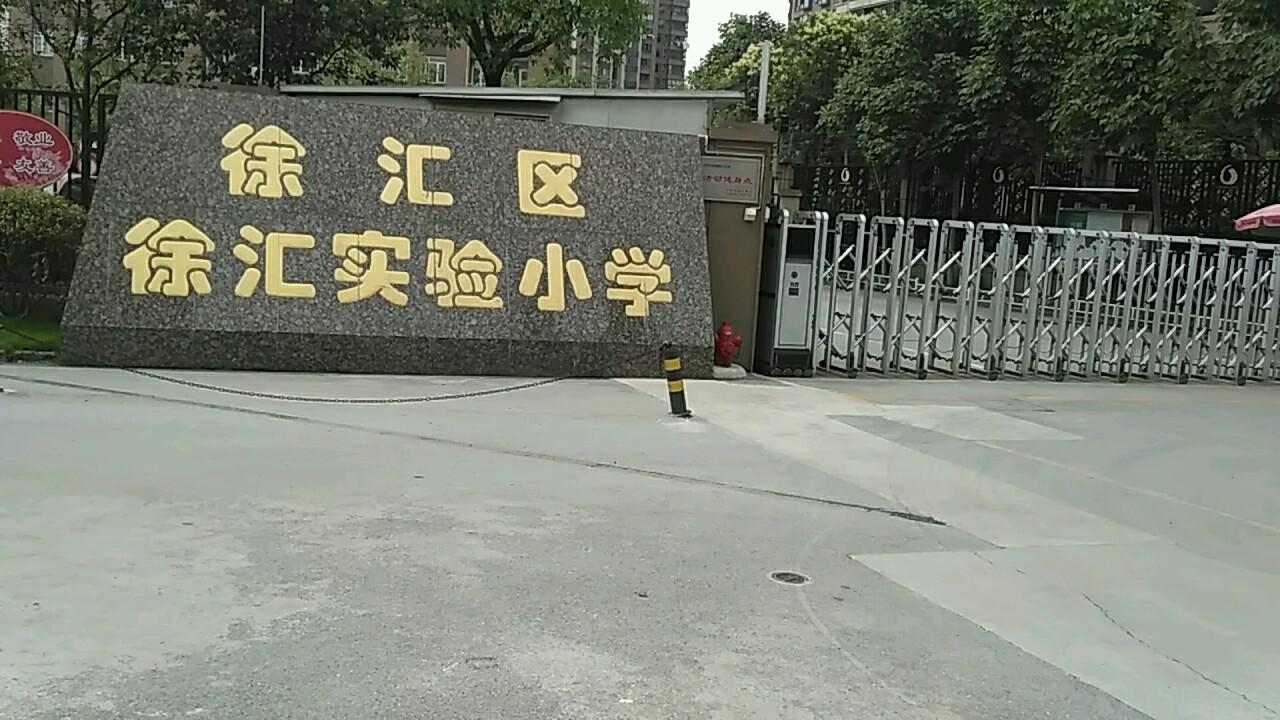 上海徐汇区徐汇实验小学图片