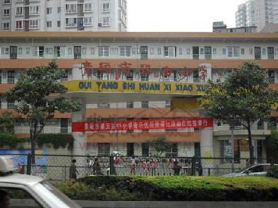 贵阳环西小学总校图片