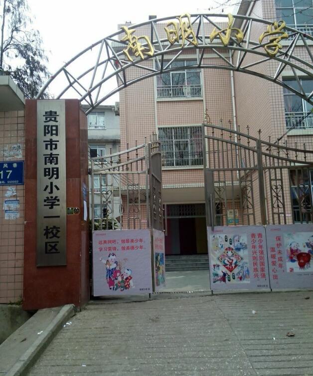 贵阳南明小学图片