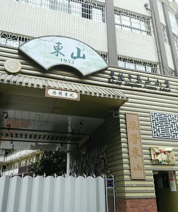 贵阳云岩区东山小学图片