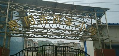 贵阳云岩区改茶小学招生范围图片