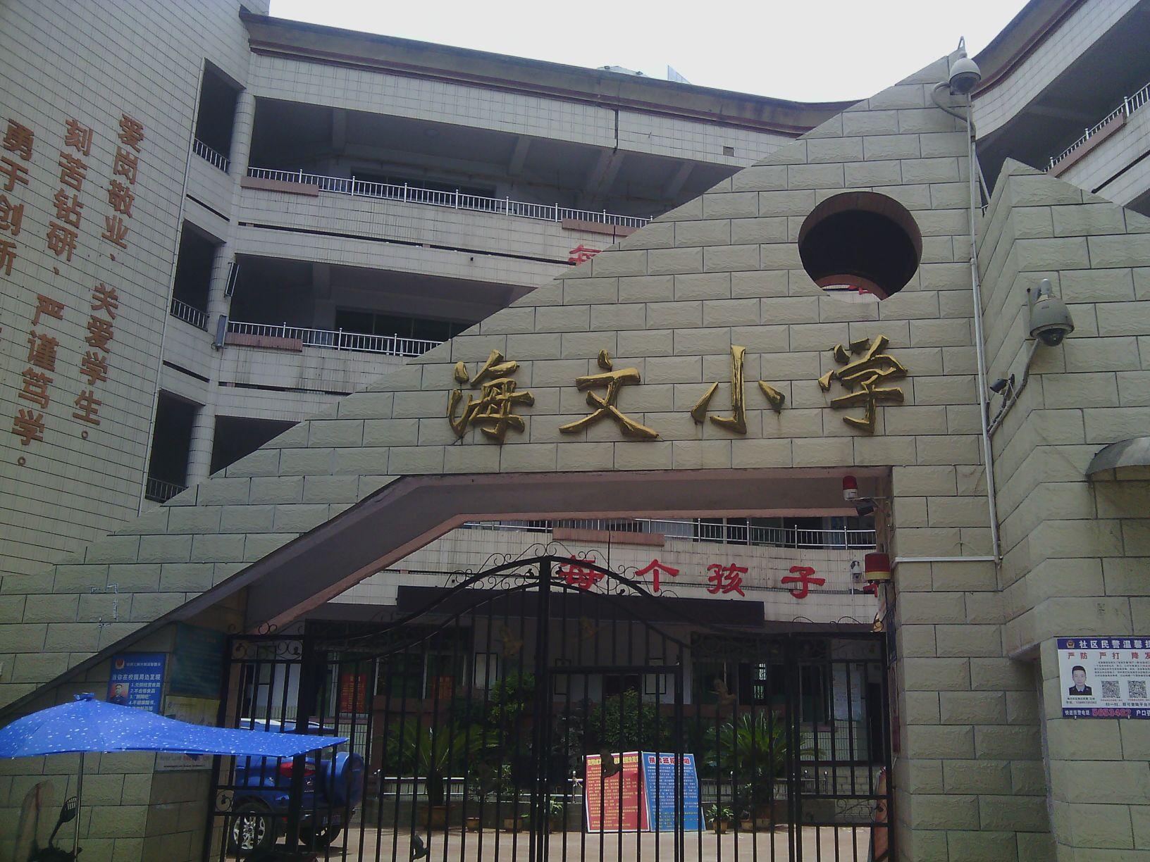 贵阳云岩区海文小学图片