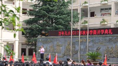 贵阳修文县久长镇中心小学图片