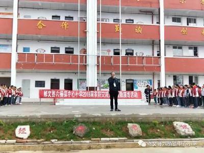 贵阳修文县六桶镇中心小学图片