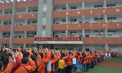 贵阳修文县扎佐镇中心小学图片