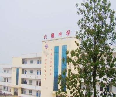 贵阳修文县六桶中学图片