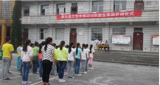 贵阳修文县六屯中学图片