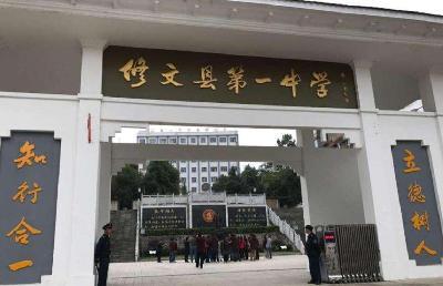贵阳修文县第一中学图片