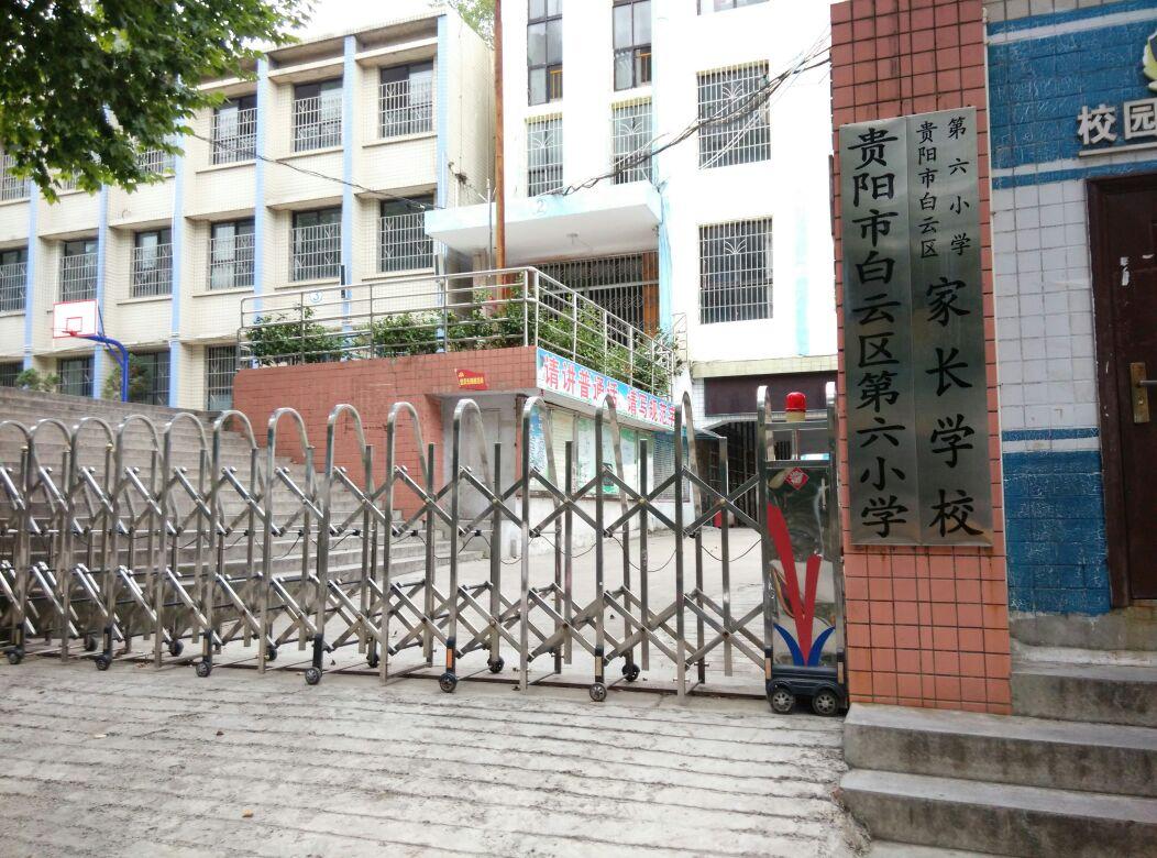 贵阳白云区第六小学图片