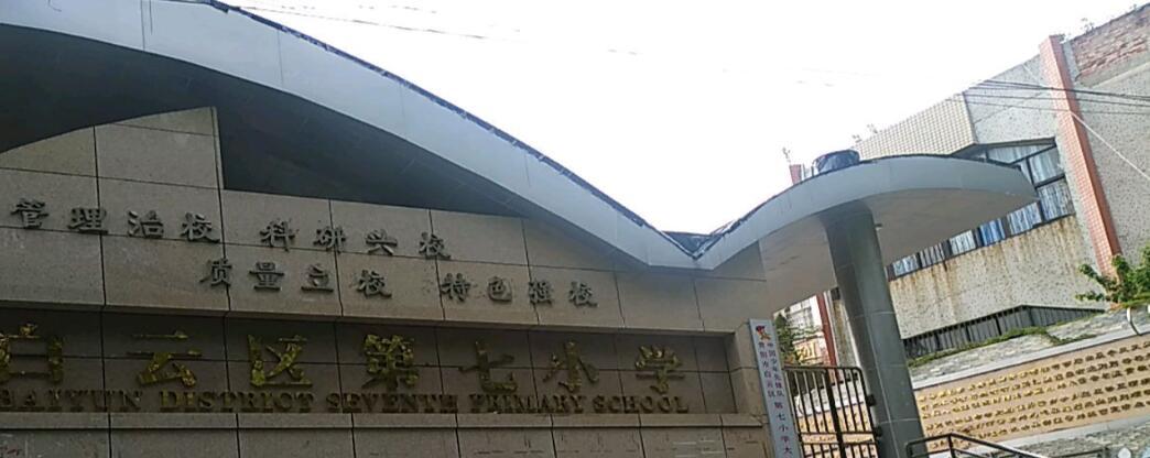 贵阳白云区第七小学图片