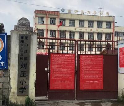 贵阳白云区艳山红镇刘庄小学图片