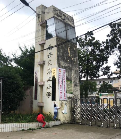 贵阳白云区第三小学图片