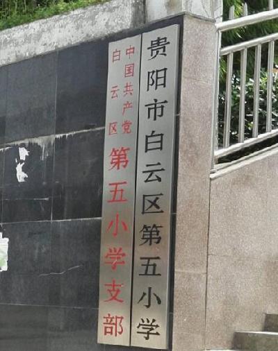 贵阳白云区第五小学图片
