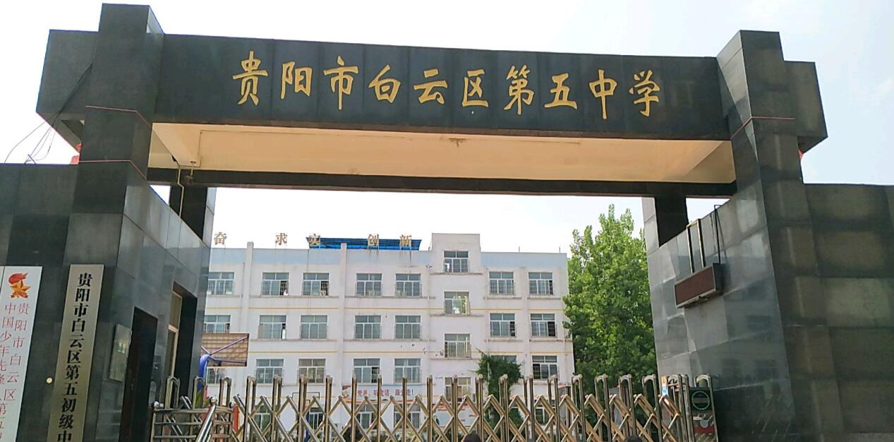 贵阳白云区第五初级中学图片