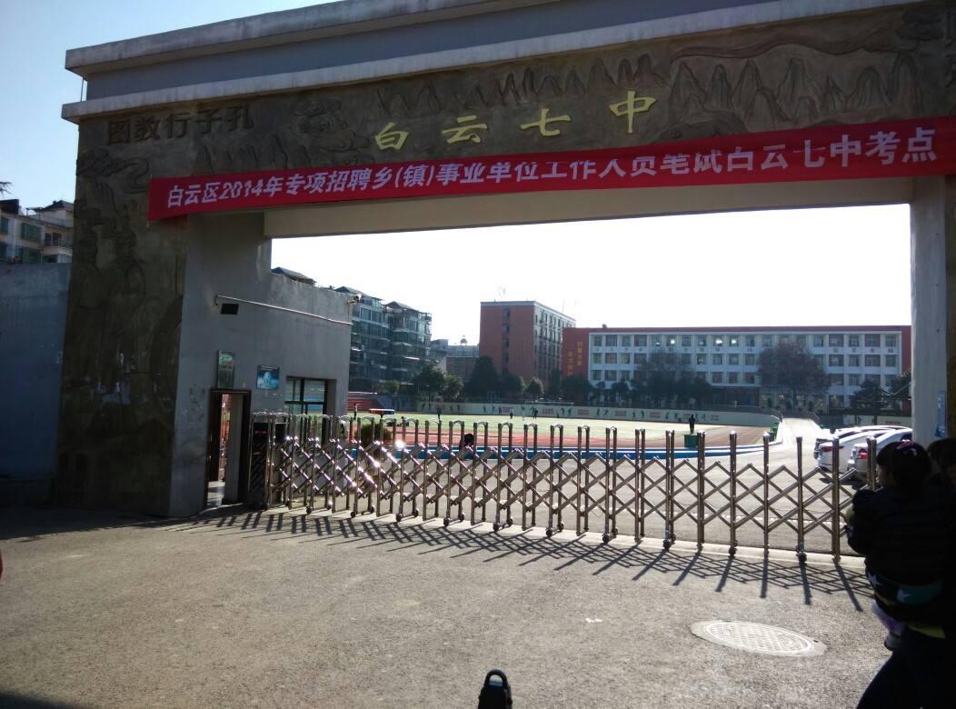 贵阳白云区第七初级中学图片