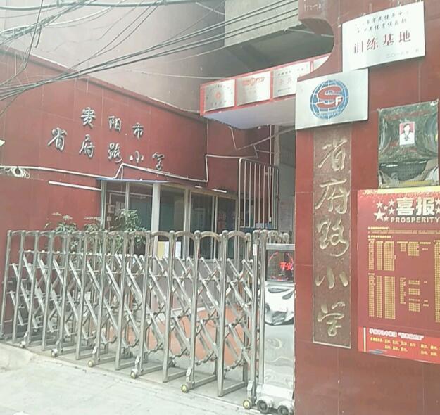 贵阳省府路小学总校图片