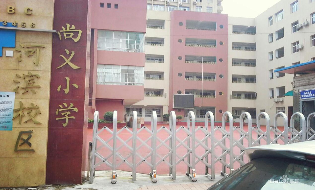 贵阳尚义路小学图片
