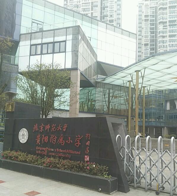 贵阳北京师范大学贵阳附属小学图片