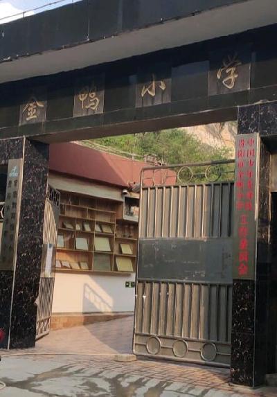 贵阳云岩区金鸭小学招生范围图片