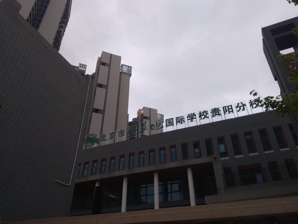 贵阳云岩区芳草地国际学校贵阳分校黔灵半山校区图片