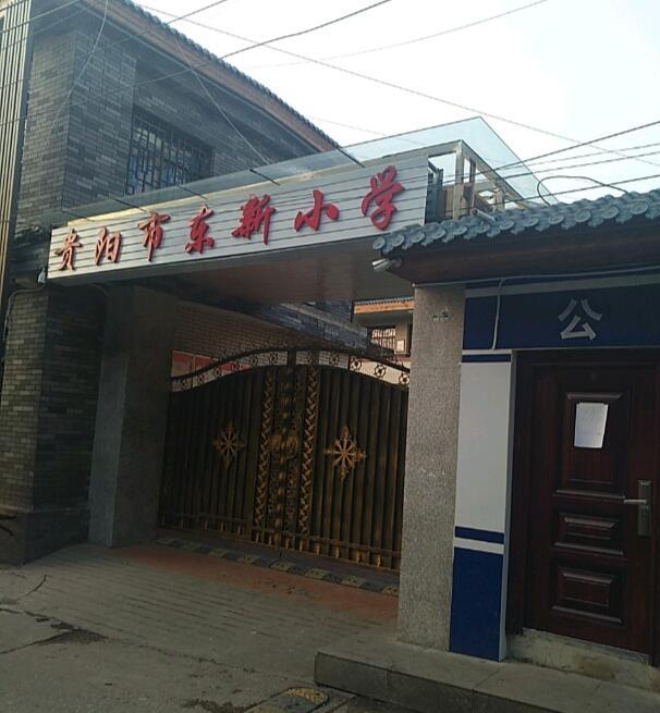 贵阳云岩区东新小学图片