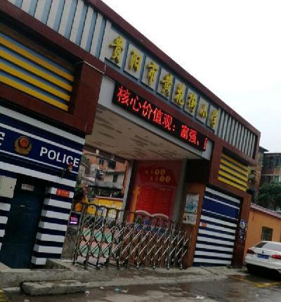贵阳云岩区黄花街小学招生范围图片