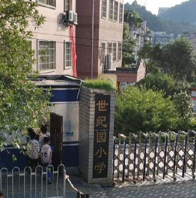 贵阳云岩区世纪园小学招生范围图片