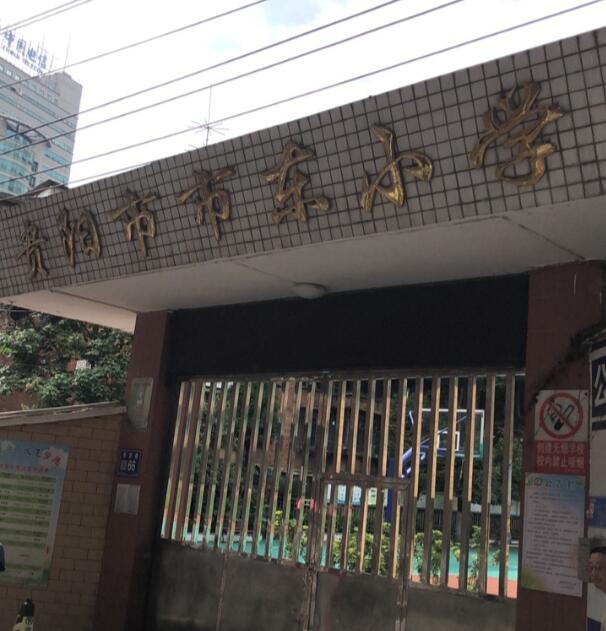 贵阳云岩区市东小学图片