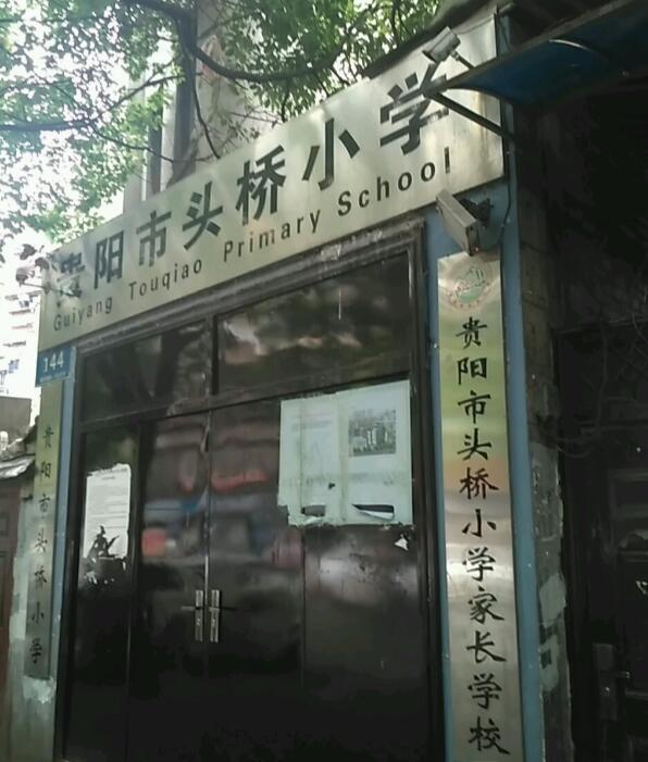 贵阳云岩区头桥小学图片